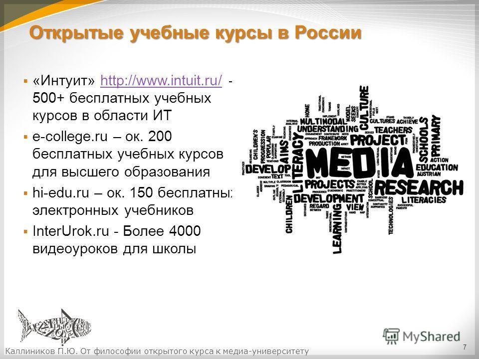 Открытые учебные курсы в России «Интуит» http://www.intuit.ru/ - 500+ бесплатных учебных курсов в области ИТhttp://www.intuit.ru/ e-college.ru – ок. 200 бесплатных учебных курсов для высшего образования hi-edu.ru – ок. 150 бесплатных электронных учеб