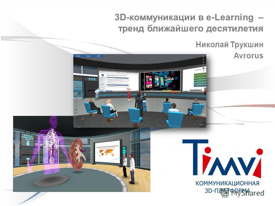 3D-коммуникации в e-Learning – тренд ближайшего десятилетия Николай Трукшин Avrorus