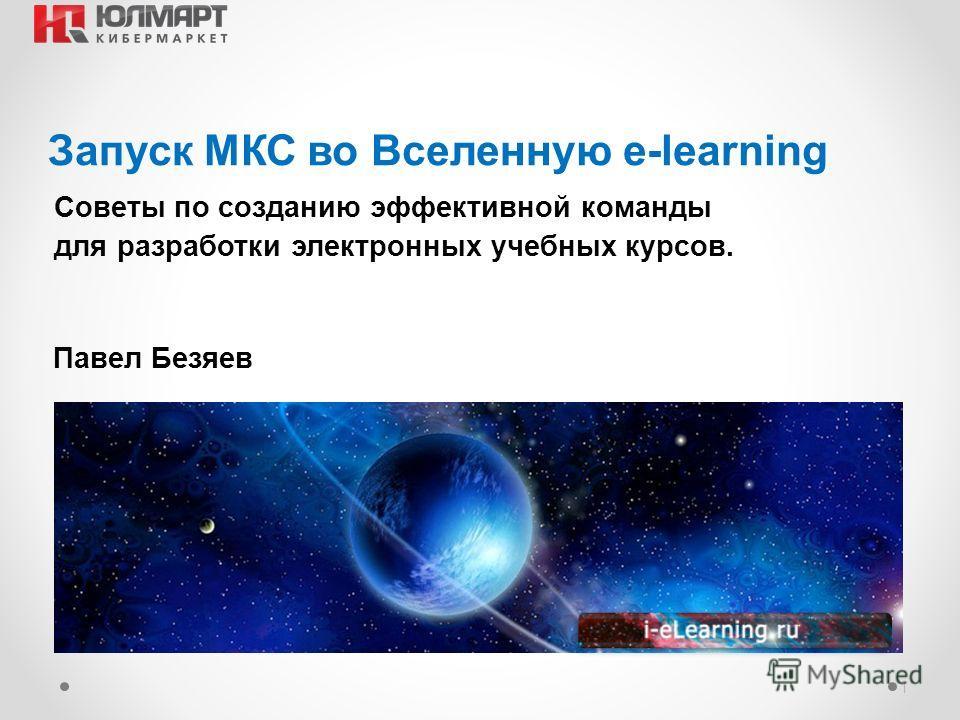 Результаты 2012 1 Запуск МКС во Вселенную e-learning Павел Безяев Советы по созданию эффективной команды для разработки электронных учебных курсов.