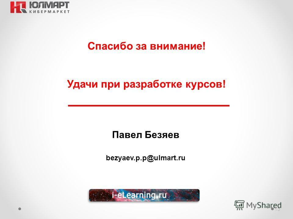 Результаты 2012 Спасибо за внимание! Удачи при разработке курсов! 15 Павел Безяев bezyaev.p.p@ulmart.ru