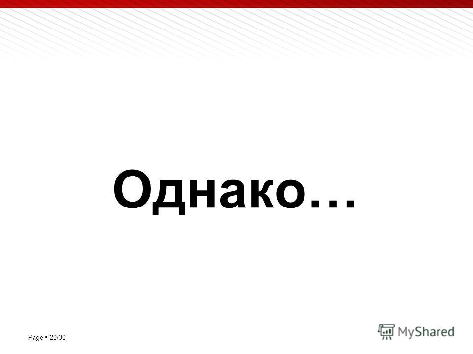 Page 20/30 Однако…