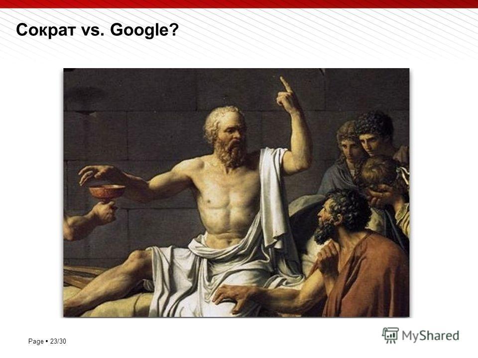 Page 23/30 Сократ vs. Google?