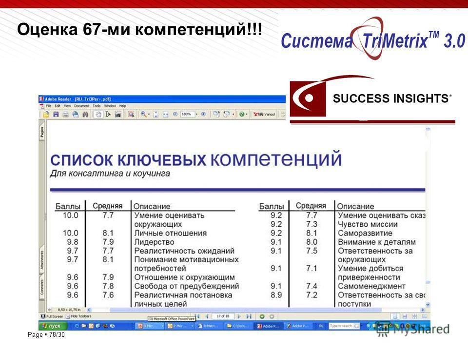 Page 78/30 Оценка 67-ми компетенций!!!