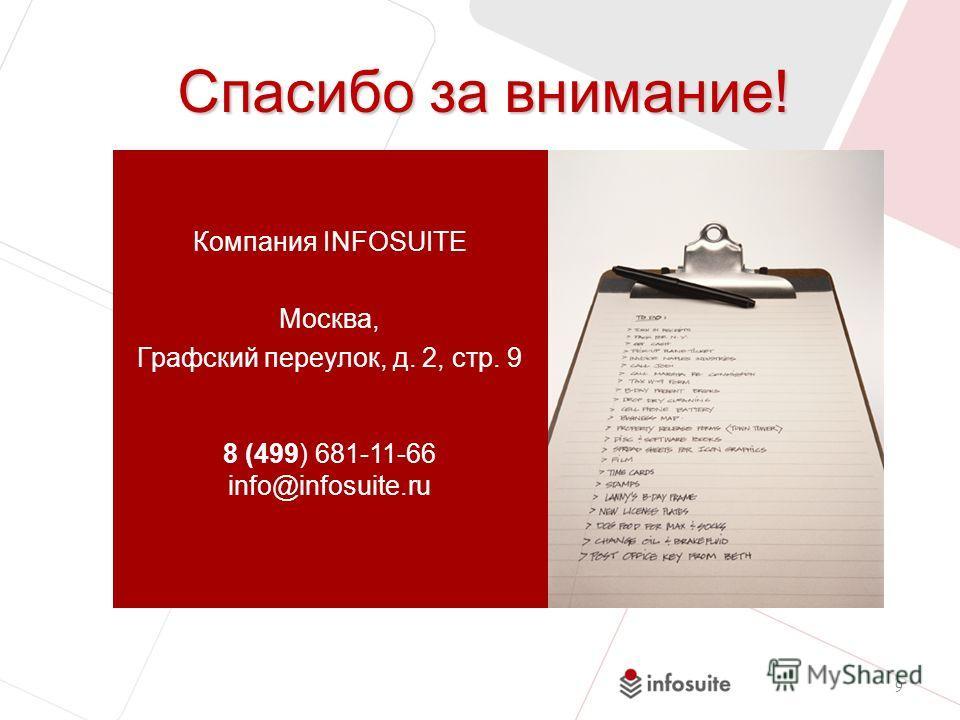 9 Спасибо за внимание! Компания INFOSUITE Москва, Графский переулок, д. 2, стр. 9 8 (499) 681-11-66 info@infosuite.ru