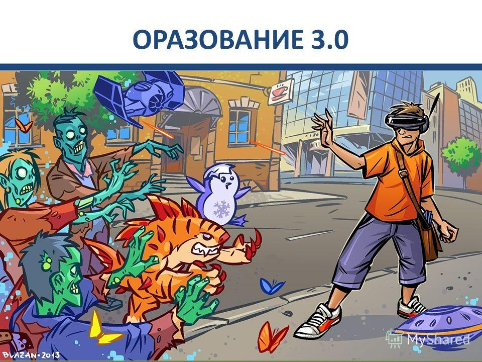 ОРАЗОВАНИЕ 3.0