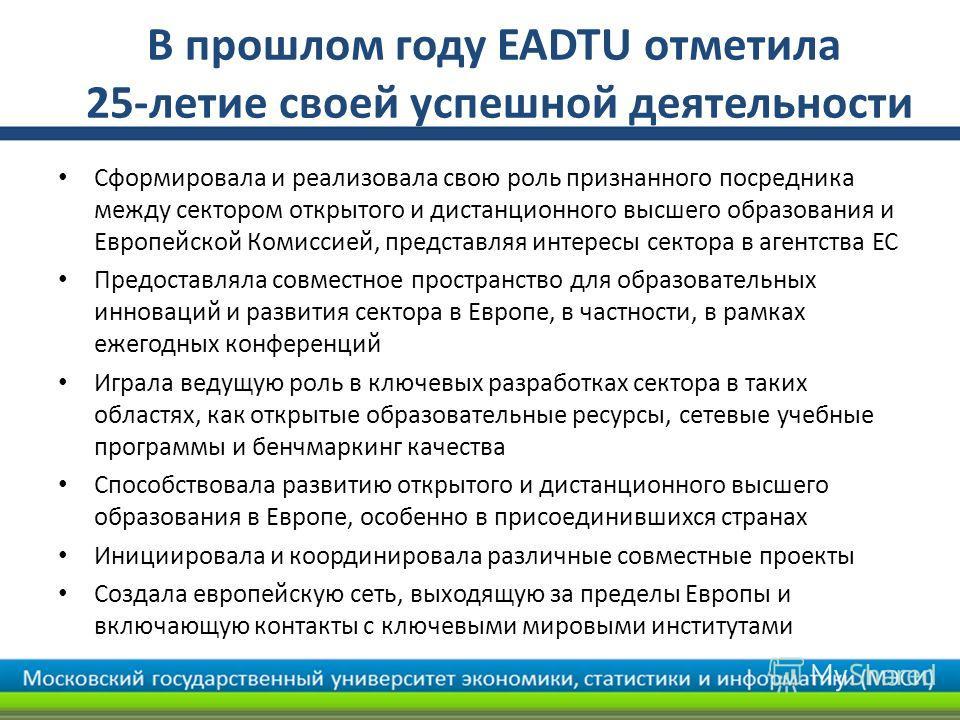 В прошлом году EADTU отметила 25-летие своей успешной деятельности Сформировала и реализовала свою роль признанного посредника между сектором открытого и дистанционного высшего образования и Европейской Комиссией, представляя интересы сектора в агент