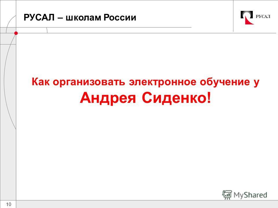 10 РУСАЛ – школам России наставник Как организовать электронное обучение у Андрея Сиденко!