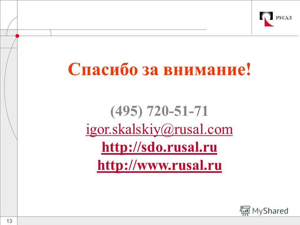 13 Спасибо за внимание! (495) 720-51-71 igor.skalskiy@rusal.com http://sdo.rusal.ru http://www.rusal.ru