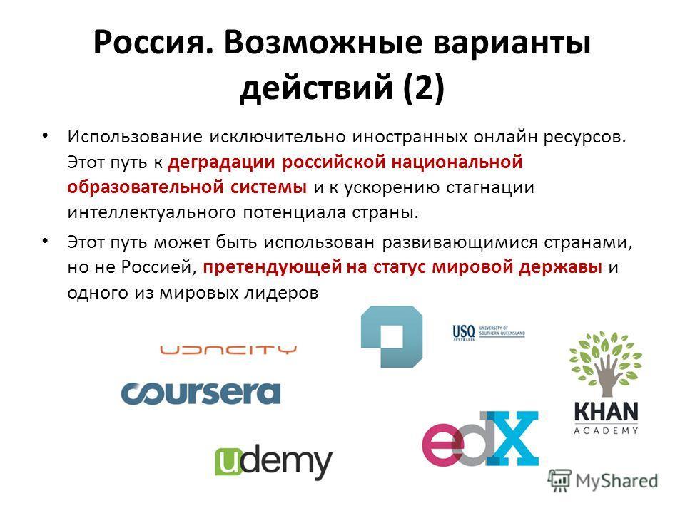 Использование исключительно иностранных онлайн ресурсов. Этот путь к деградации российской национальной образовательной системы и к ускорению стагнации интеллектуального потенциала страны. Этот путь может быть использован развивающимися странами, но