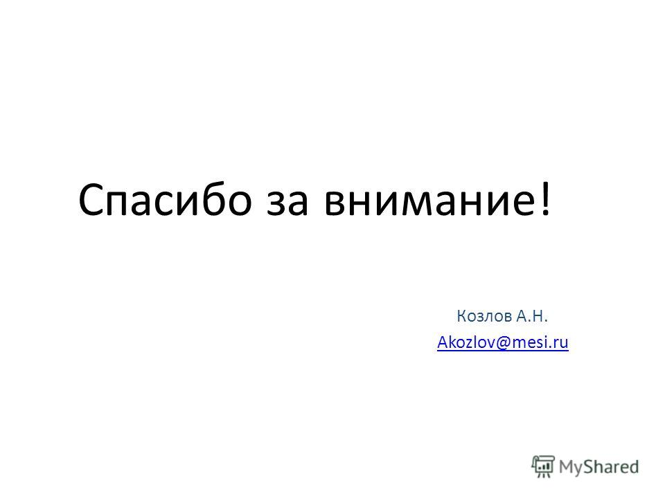 Козлов А.Н. Akozlov@mesi.ru Спасибо за внимание!
