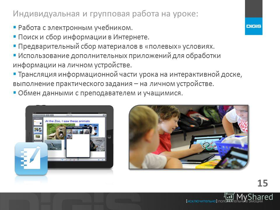 15 Индивидуальная и групповая работа на уроке: Работа с электронным учебником. Поиск и сбор информации в Интернете. Предварительный сбор материалов в «полевых» условиях. Использование дополнительных приложений для обработки информации на личном устро