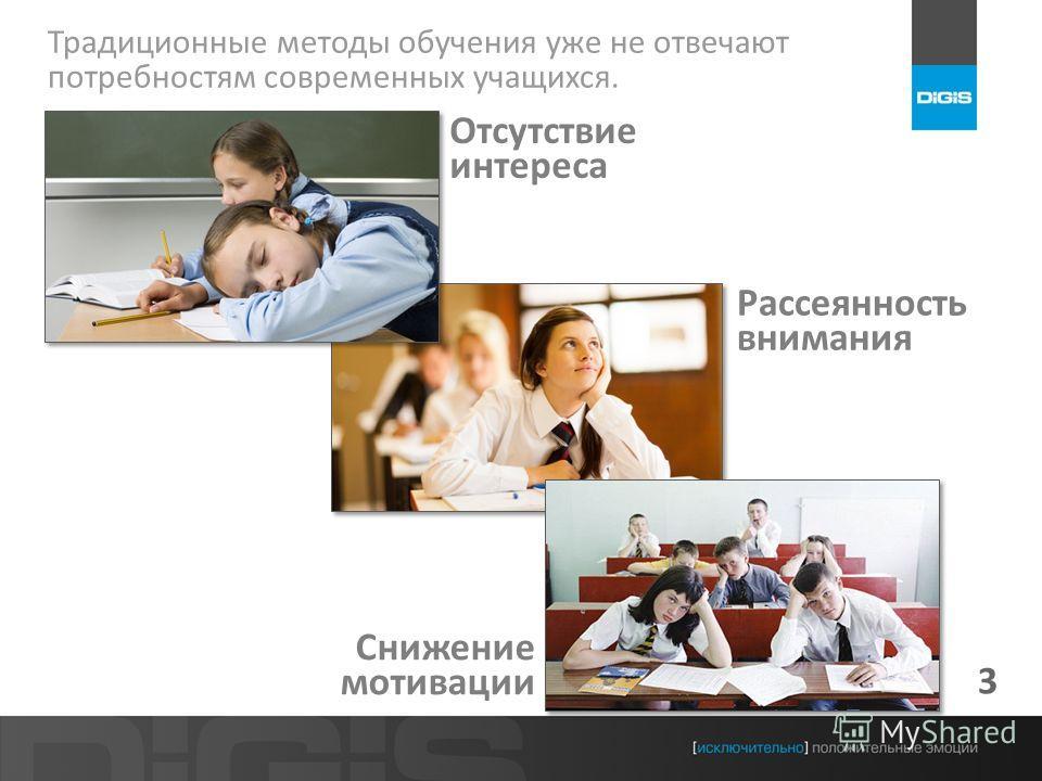 3 Традиционные методы обучения уже не отвечают потребностям современных учащихся. Снижение мотивации Отсутствие интереса Рассеянность внимания