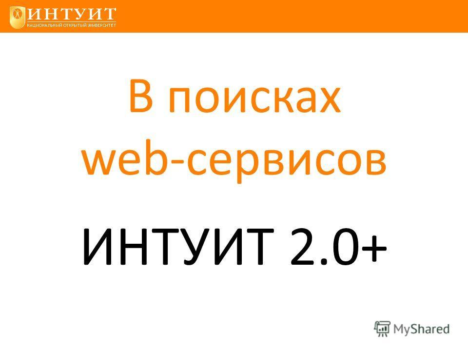 В поисках web-сервисов ИНТУИТ 2.0+