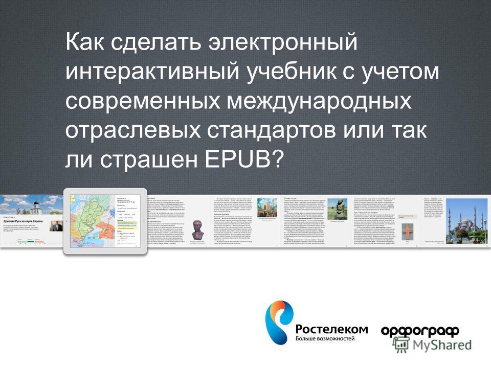 Как сделать электронный интерактивный учебник с учетом современных международных отраслевых стандартов или так ли страшен EPUB?