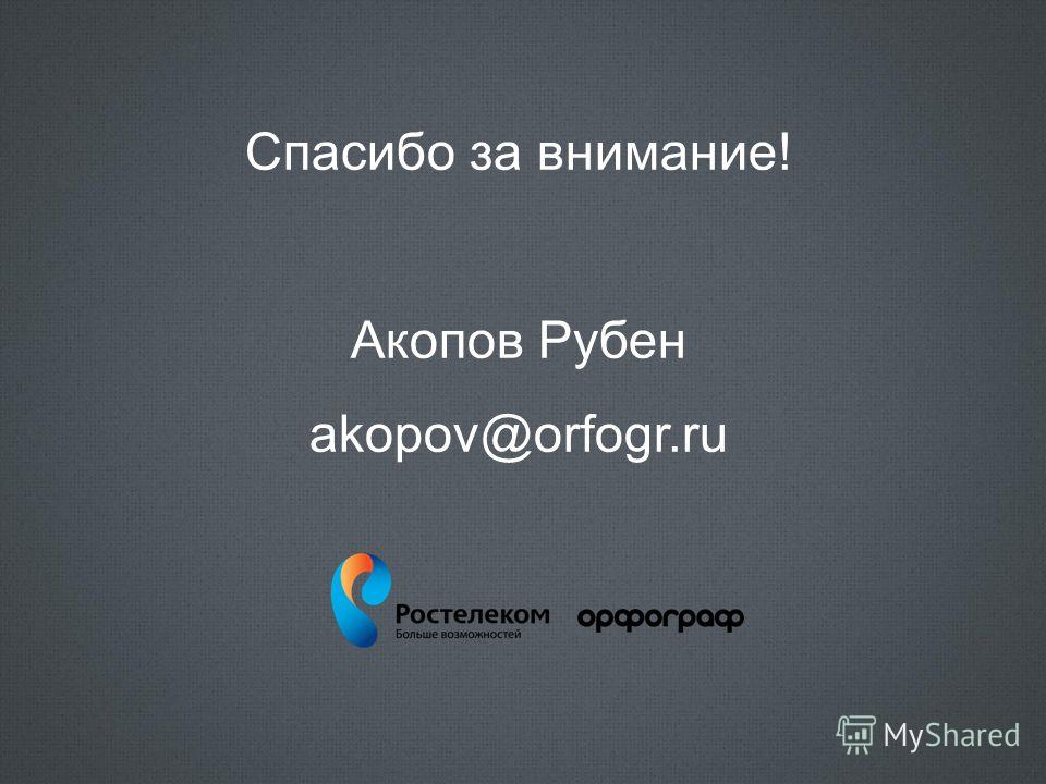 Спасибо за внимание! Акопов Рубен akopov@orfogr.ru