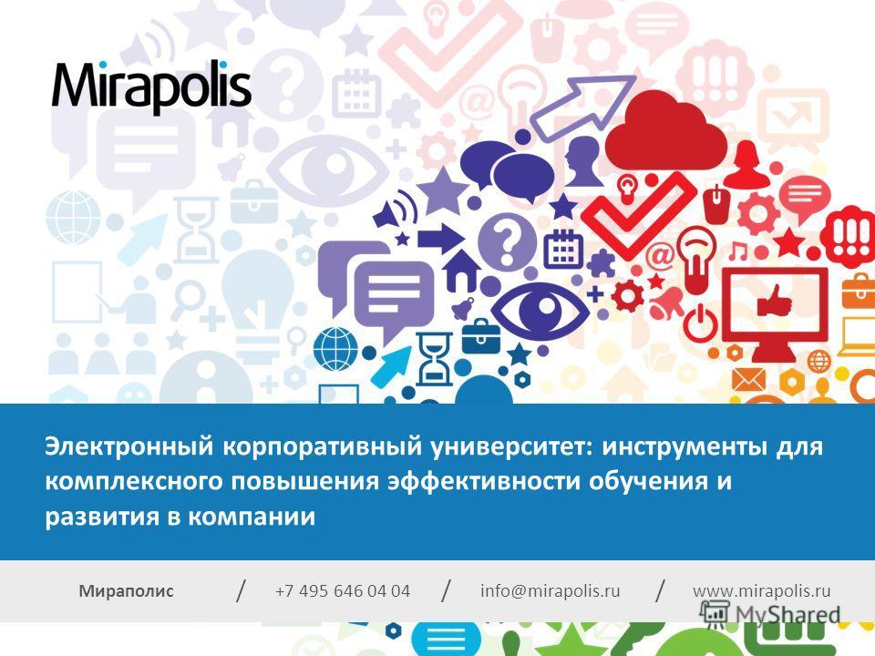 +7 (495) 646-04-04; +7 (495) 646-04-04 / / / info@mirapolis.ruwww.mirapolis.ru / Мираполисwww.mirapolis.ru // +7 495 646 04 04info@mirapolis.ru / Электронный корпоративный университет: инструменты для комплексного повышения эффективности обучения и р