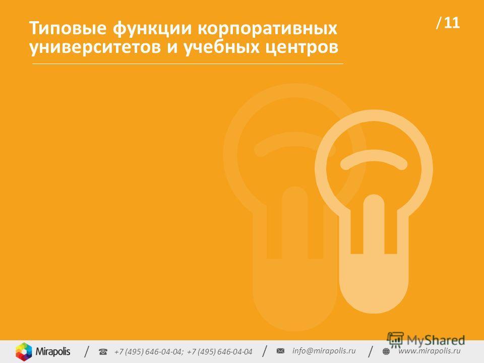 +7 (495) 646-04-04; +7 (495) 646-04-04 / / / info@mirapolis.ruwww.mirapolis.ru / 11 / Типовые функции корпоративных университетов и учебных центров