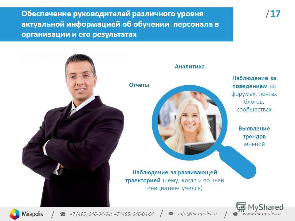 +7 (495) 646-04-04; +7 (495) 646-04-04 / / / info@mirapolis.ruwww.mirapolis.ru / 17 Обеспечение руководителей различного уровня актуальной информацией об обучении персонала в организации и его результатах / Отчеты Аналитика Наблюдение за поведением н