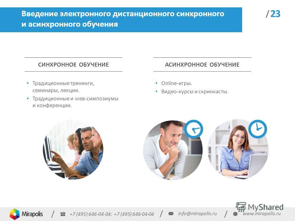 +7 (495) 646-04-04; +7 (495) 646-04-04 / / / info@mirapolis.ruwww.mirapolis.ru / 23 Введение электронного дистанционного синхронного и асинхронного обучения / СИНХРОННОЕ ОБУЧЕНИЕАСИНХРОННОЕ ОБУЧЕНИЕ Традиционные тренинги, семинары, лекции. Традиционн