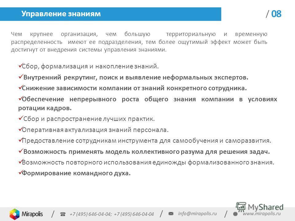 +7 (495) 646-04-04; +7 (495) 646-04-04 / / / info@mirapolis.ruwww.mirapolis.ru / Чем крупнее организация, чем большую территориальную и временную распределенность имеют ее подразделения, тем более ощутимый эффект может быть достигнут от внедрения сис