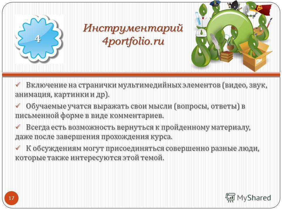 Инструментарий 4portfolio.ru Включение на странички мультимедийных элементов ( видео, звук, анимация, картинки и др ). Включение на странички мультимедийных элементов ( видео, звук, анимация, картинки и др ). Обучаемые учатся выражать свои мысли ( во