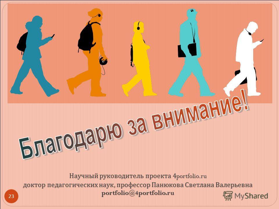 Научный руководитель проекта 4portfolio.ru доктор педагогических наук, профессор Панюкова Светлана Валерьевна portfolio@4portfolio.ru 23