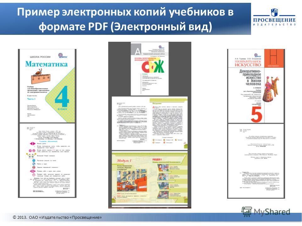 © 2013. ОАО «Издательство «Просвещение» Пример электронных копий учебников в формате PDF (Электронный вид)