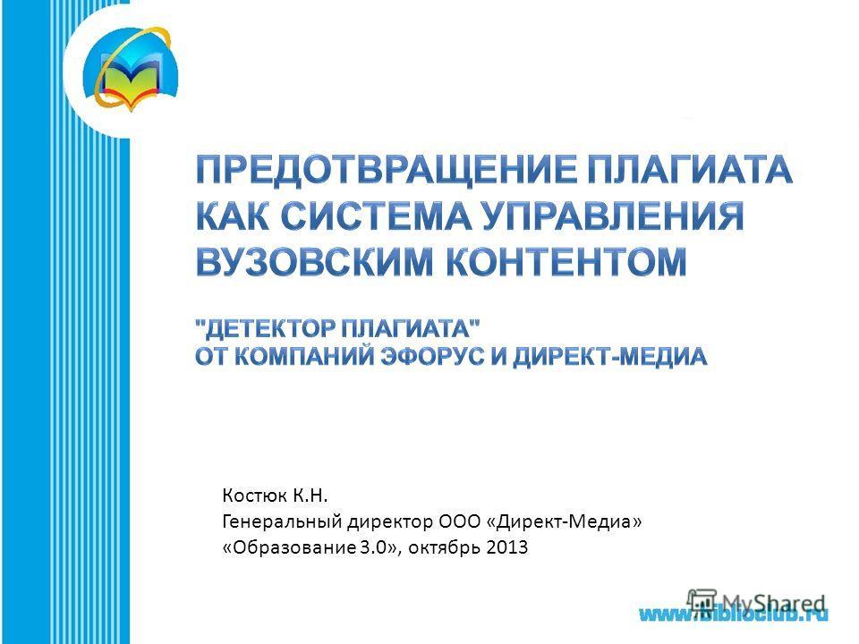 Библиотеки и издательства в новой медийной среде Костюк К.Н. Генеральный директор ООО «Директ-Медиа» «Образование 3.0», октябрь 2013
