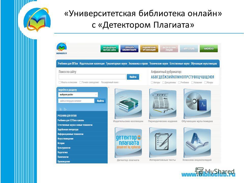 «Университетская библиотека онлайн» с «Детектором Плагиата»