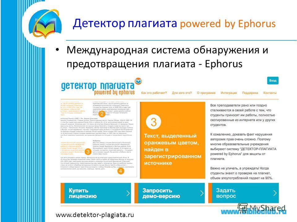 Детектор плагиата powered by Ephorus Международная система обнаружения и предотвращения плагиата - Ephorus www.detektor-plagiata.ru
