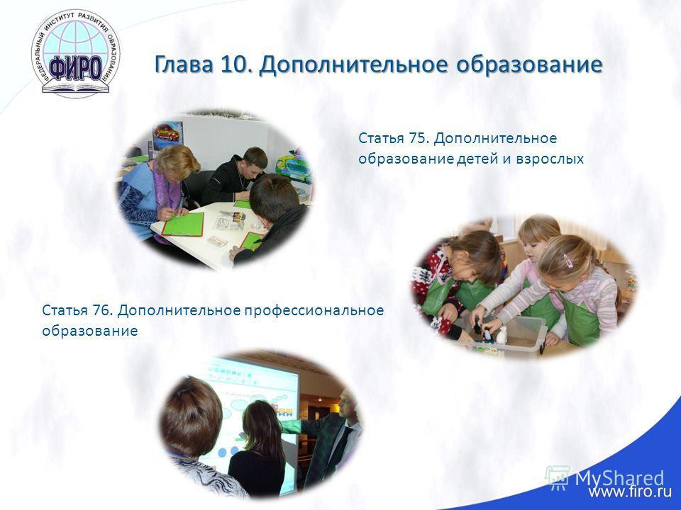 Глава 10. Дополнительное образование Статья 75. Дополнительное образование детей и взрослых Статья 76. Дополнительное профессиональное образование
