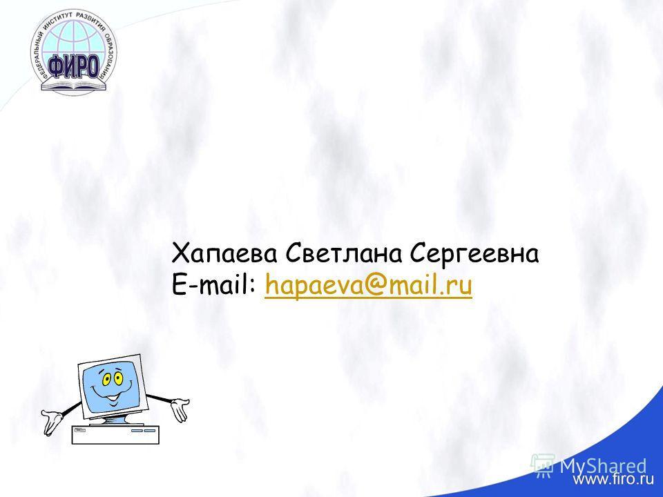 Хапаева Светлана Сергеевна E-mail: hapaeva@mail.ruhapaeva@mail.ru