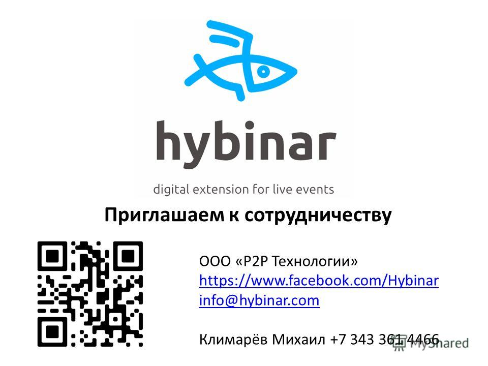 Приглашаем к сотрудничеству ООО «Р2Р Технологии» https://www.facebook.com/Hybinar info@hybinar.com Климарёв Михаил +7 343 361 4466