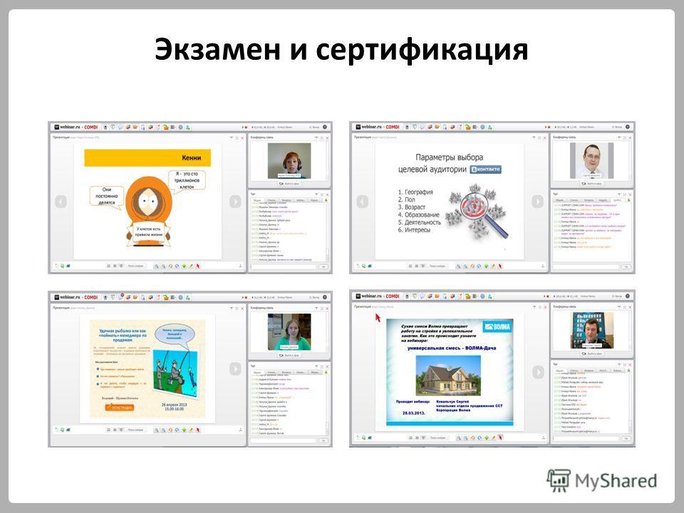 Экзамен и сертификация