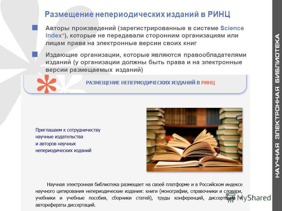 Размещение непериодических изданий в РИНЦ 10 Авторы произведений (зарегистрированные в системе Science Index*), которые не передавали сторонним организациям или лицам права на электронные версии своих книг Издающие организации, которые являются право