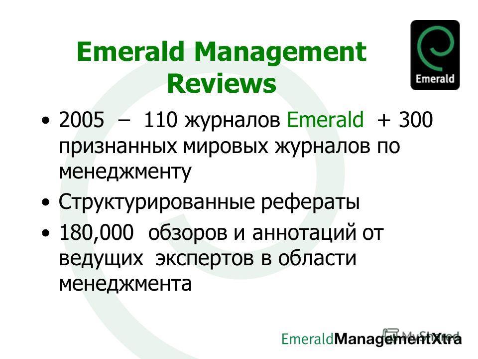 Emerald Management Reviews 2005 – 110 журналов Emerald + 300 признанных мировых журналов по менеджменту Структурированные рефераты 180,000 обзоров и аннотаций от ведущих экспертов в области менеджмента