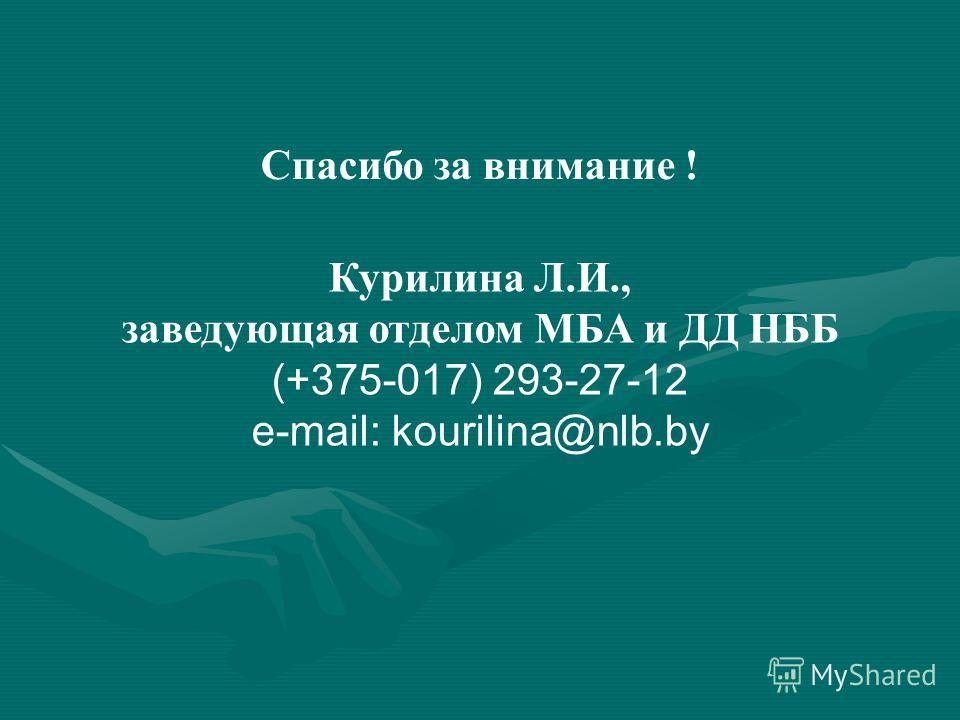 Курилина Л.И., заведующая отделом МБА и ДД НББ (+375-017) 293-27-12 e-mail: kourilina@nlb.by Спасибо за внимание !
