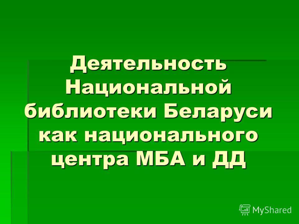 Деятельность Национальной библиотеки Беларуси как национального центра МБА и ДД
