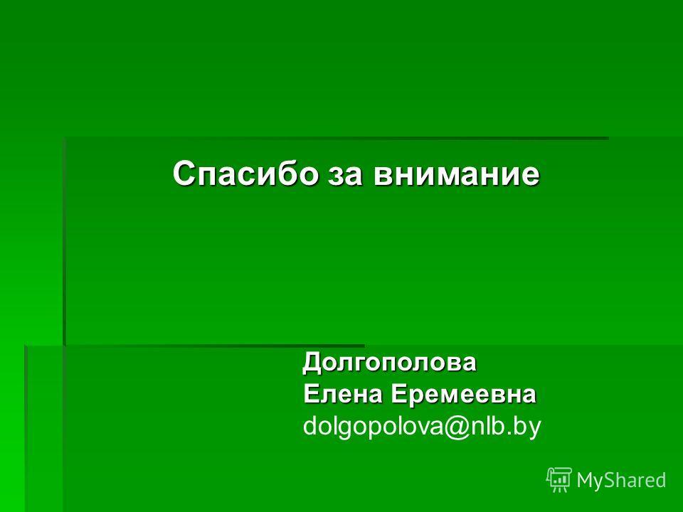 Спасибо за внимание Долгополова Елена Еремеевна dolgopolova@nlb.by