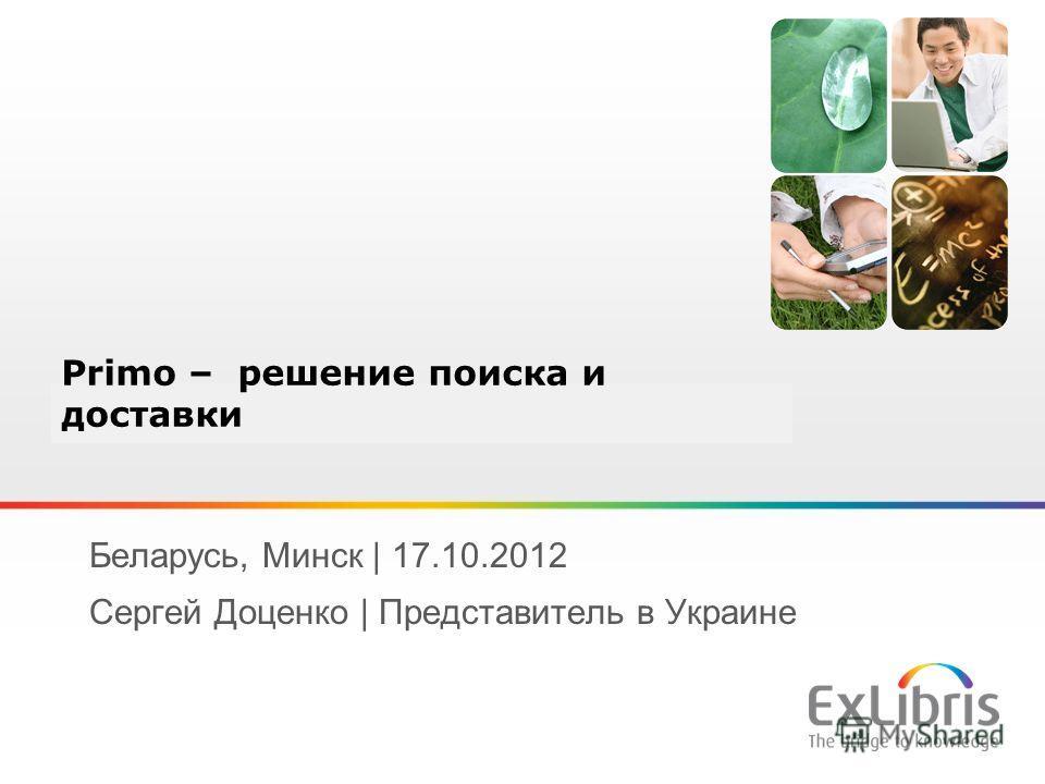 1 Primo – решение поиска и доставки Беларусь, Минск | 17.10.2012 Сергей Доценко | Представитель в Украине