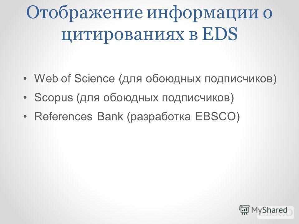 Отображение информации о цитированиях в EDS Web of Science (для обоюдных подписчиков) Scopus (для обоюдных подписчиков) References Bank (разработка EBSCO)