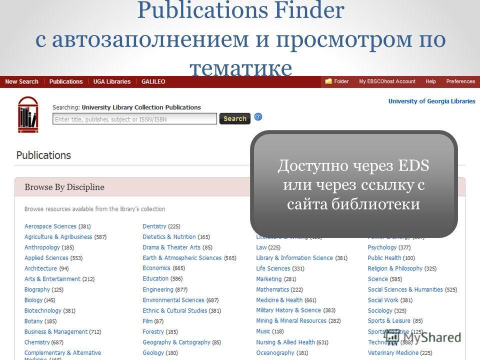 Publications Finder с автозаполнением и просмотром по тематике Доступно через EDS или через ссылку с сайта библиотеки