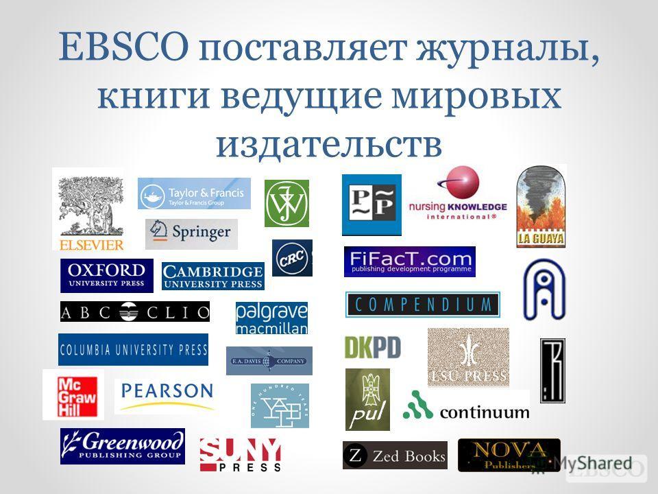 EBSCO поставляет журналы, книги ведущие мировых издательств