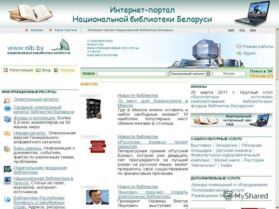 Интернет-портал Национальной библиотеки Беларуси НББ www.nlb.by