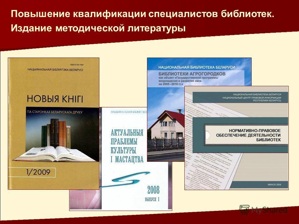 Повышение квалификации специалистов библиотек. Издание методической литературы