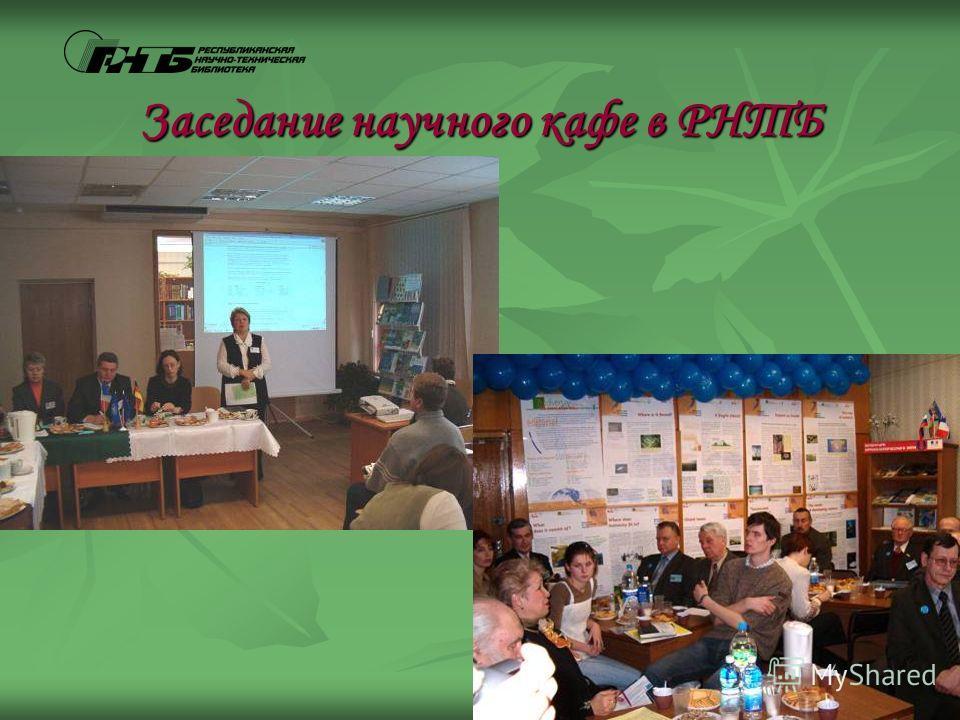 Заседание научного кафе в РНТБ