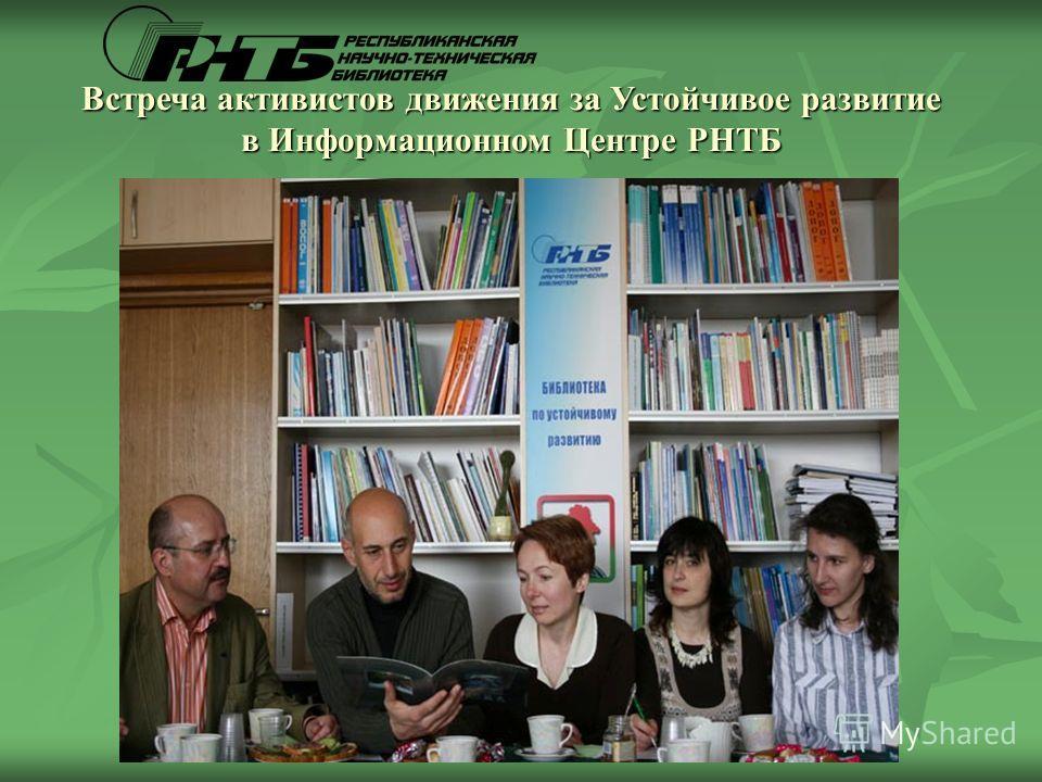 Встреча активистов движения за Устойчивое развитие в Информационном Центре РНТБ