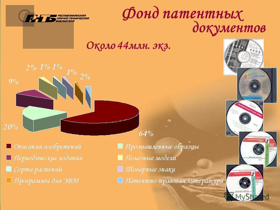 Фонд патентных документов Около 44млн. экз.