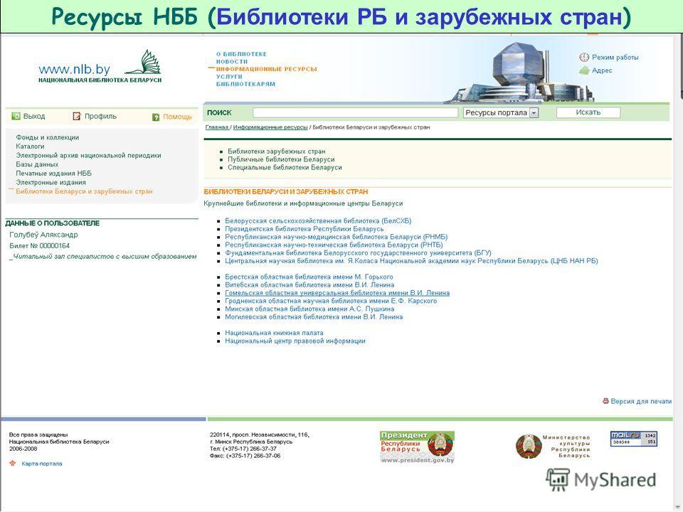 Ресурсы НББ ( Библиотеки РБ и зарубежных стран )