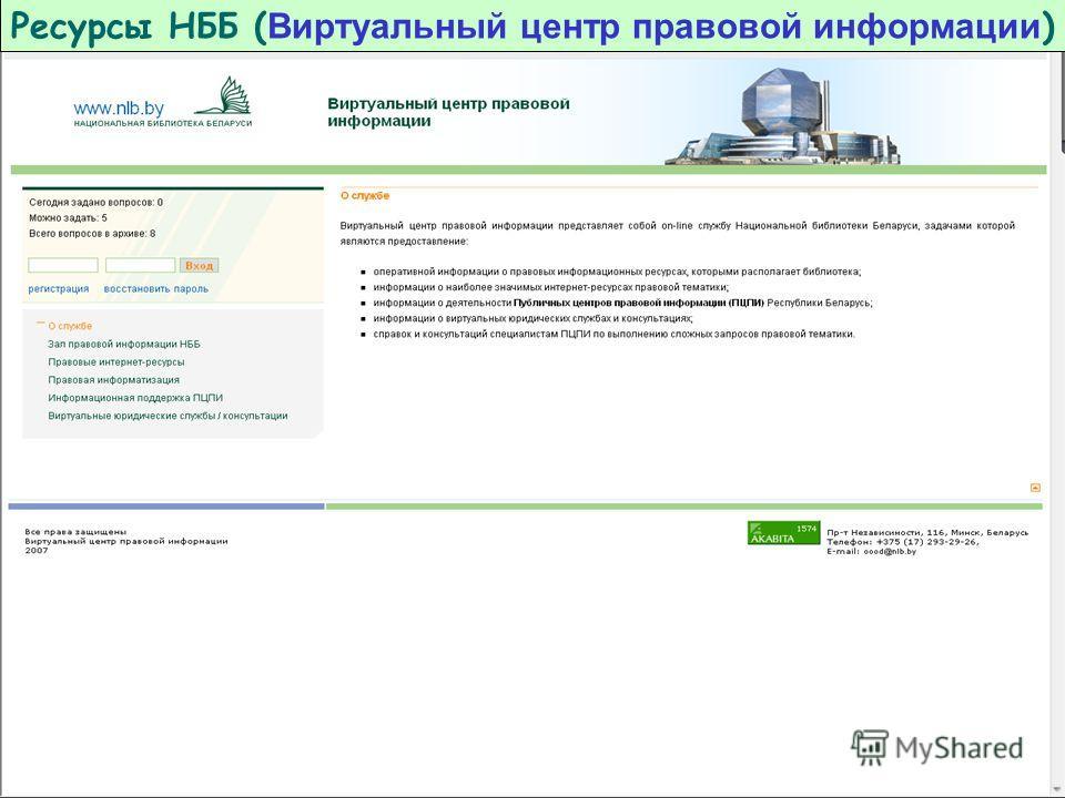 Ресурсы НББ ( Виртуальный центр правовой информации )